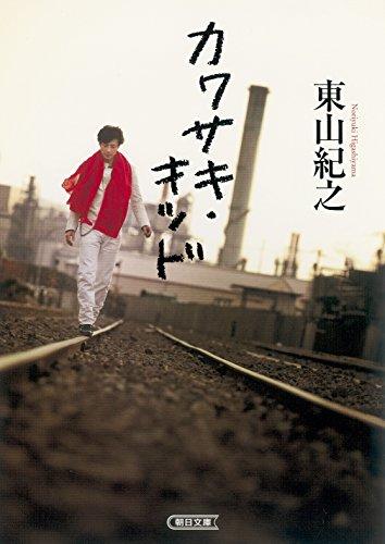 カワサキ・キッド (朝日文庫)