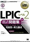 Linux教科書 LPIC レベル2 スピードマスター問題集