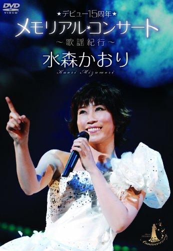 デビュー15周年メモリアルコンサート~歌謡紀行~ [DVD]