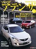 マツダ アテンザ 世界が認めた最高の高速ロングツアラー (Motor Magazine Mook)