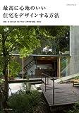 最高に心地のいい住宅をデザインする方法 (エクスナレッジムック)