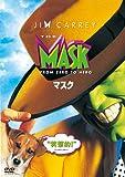 マスク[DVD]