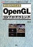 Win32APIによるOpenGL 3Dプログラミング (I・O BOOKS)