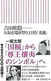 吉田松陰——久坂玄瑞が祭り上げた「英雄」 (朝日新書)