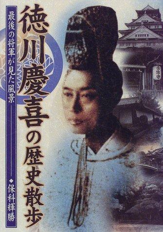 徳川慶喜の歴史散歩