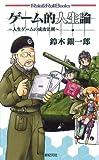 ゲーム的人生論 (Role&Roll Books)(鈴木 銀一郎)