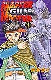 MASTER GUN MASTER  / 鈴木ダイ のシリーズ情報を見る