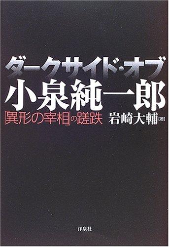 ダークサイド・オブ・小泉純一郎―「異形の宰相」の蹉跌