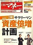 日経マネー 2008年 04月号 [雑誌]