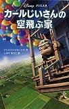 カールじいさんの空飛ぶ家 (ディズニーアニメ小説版)