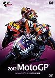 2012 MotoGP MotoGPクラス年間総集編[DVD]