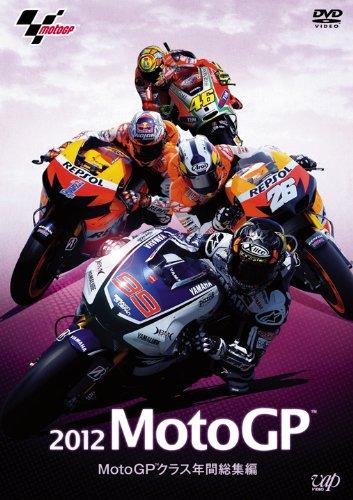 2012 MotoGP(TM) MotoGP(TM)クラス年間総集編 [DVD]