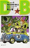 ドラゴンボール (巻31) (ジャンプ・コミックス)