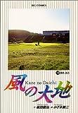 風の大地 (16) (ビッグコミックス)