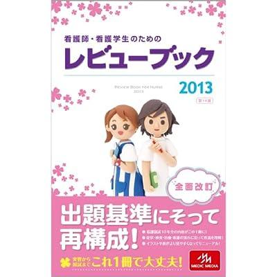 看護師・看護学生のためのレビューブック〈2013〉