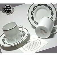 エルメス (HERMES) シェーヌダンクルプラチナ コーヒー カップ&ソーサー ペア 4117P2