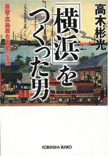 「横浜」をつくった男―易聖・高島嘉右衛門の生涯