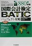880点突破 国際会計検定BATICパーフェクト攻略 Controller…
