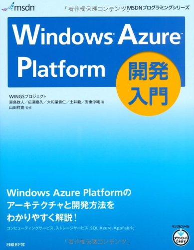 WINDOWS AZURE PLATFORM��ȯ���� (MSDN�ץ?��ߥ󥰥��꡼��)