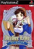 リリーのアトリエ ザールブルグの錬金術士3 《クリア》