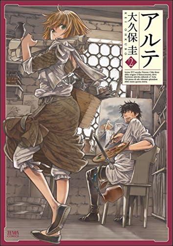 アルテ 2 (ゼノンコミックス)