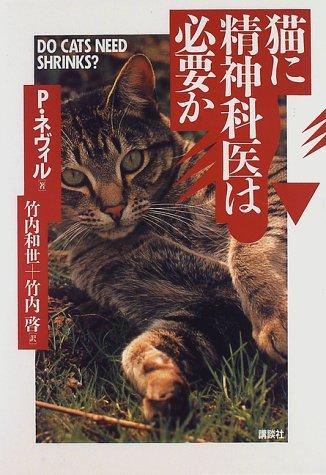 猫に精神科医は必要か