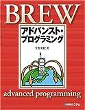 BREWアドバンスト・プログラミング