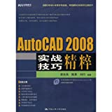 img - for AutoCAD 2008 the essence of combat skills(Chinese Edition) book / textbook / text book