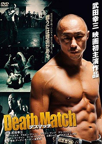 デスマッチ [DVD]