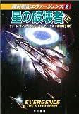 星の破壊者〈上〉―銀河戦記エヴァージェンス〈2〉 (ハヤカワ文庫SF)