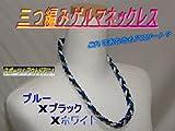 三つ編み/ゲルマニウム/ネックレス/青・黒・白