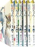 猛禽ちゃん コミック 1-6巻セット (裏少年サンデーコミックス)