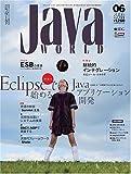 Java World (ジャバ・ワールド) 2006年 6月号