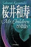 桜井和寿―Mr.Childrenとの出会い