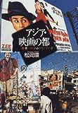 アジア・映画の都—香港~インド・ムービーロード