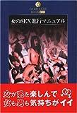 女のSEX進行マニュアル (DATAHOUSE BOOK)