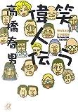 マンガ 笑う偉人伝 (講談社+α文庫)