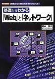 基礎からわかる「Web」と「ネットワーク」 (I・O BOOKS)
