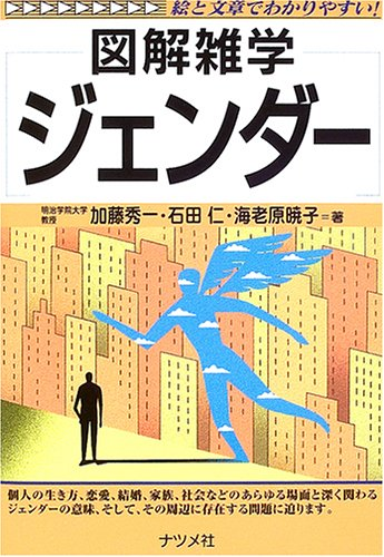 ジェンダー (図解雑学)