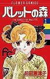 パレットの森 / 前田 恵津子 のシリーズ情報を見る