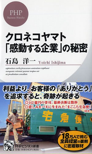 クロネコヤマト「感動する企業」の秘密 (PHPビジネス新書)