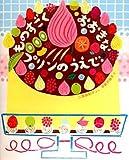 『ものすごくおおきなプリンのうえで』二宮由紀子・文 中新井純子・絵 教育画劇