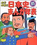 年代早覚え日本史まんが年表 (学研のまるごとシリーズ)