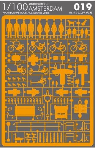 テラダモケイ 1/100建築模型用添景セット アムステルダム編 オレンジ