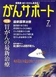 がんサポート 2006年 07月号 [雑誌]