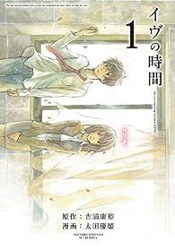 イヴの時間(1) (ヤングガンガンコミックス)