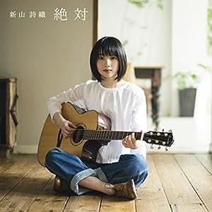 Shiori Niiyama - ZETTAI(regular) - Amazon.com Music