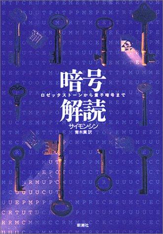 暗号解読―ロゼッタストーンから量子暗号まで