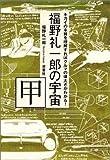福野礼一郎の宇宙 甲—キカイの本質を理解すればクルマの偉大さがわかる!