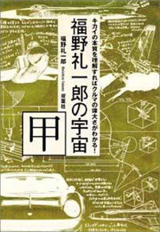 福野礼一郎の宇宙 甲―キカイの本質を理解すればクルマの偉大さがわかる!